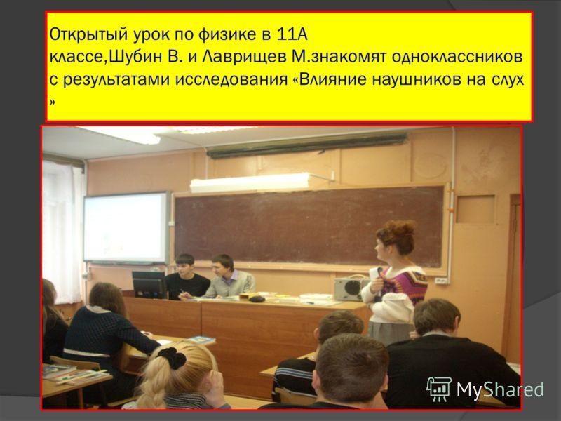 Открытый урок по физике в 11А классе,Шубин В. и Лаврищев М.знакомят одноклассников с результатами исследования «Влияние наушников на слух »