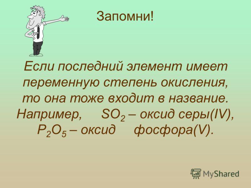 Запомни! А вот при названии соединения Cu +2 S -2 поступают наоборот: вначале произносят название элемента с отрицательной степенью окисления с суффиксом «ид», а затем название элемента с положительной степенью окисления в родительном падеже.