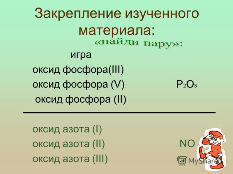 Самопроверка H 2 O - оксид водорода Na 2 O – оксид натрия NО – оксид азота (II)
