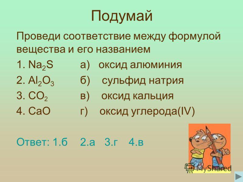 Закрепление изученного материала: игра оксид фосфора(III) оксид фосфора (V) P 2 O 3 оксид фосфора (II) оксид азота (I) оксид азота (II) NO оксид азота (III)
