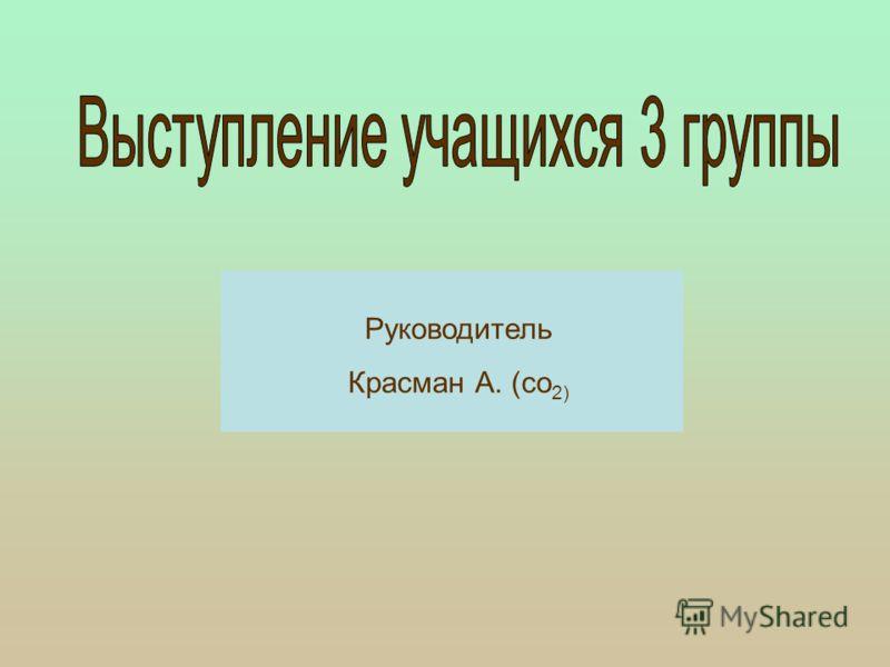 Угадай! Этот оксид стал важной причиной всемирного потепления климата, используется растениями в процессе фотосинтеза для образования органических веществ.