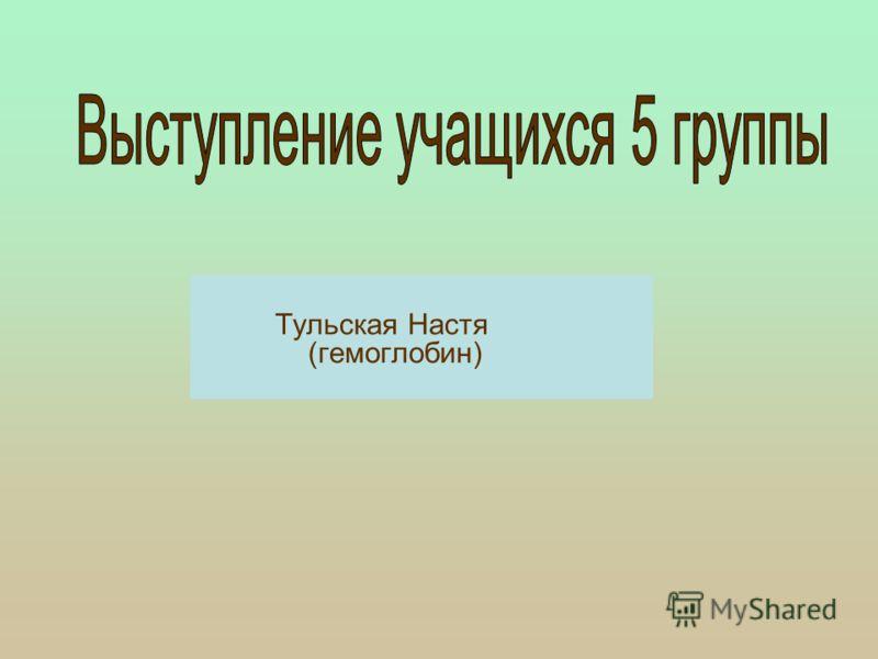 Чернышева Таня