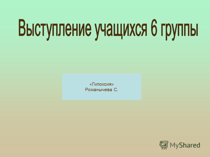 Цифровой диктант 1.Задача гемоглобина заключается в транспортировке кислорода. 2. Гемоглобин находится в эритроцитах. 3. Эритроциты -белые кровяные клетки. 4. Анемия – недостаток кислорода. Ответ:1100