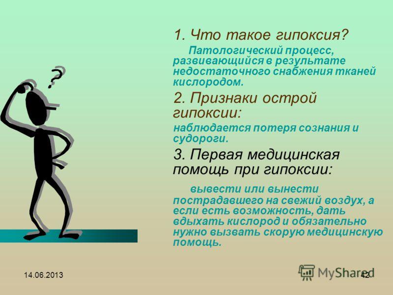«Гипоксия» Романычева С.