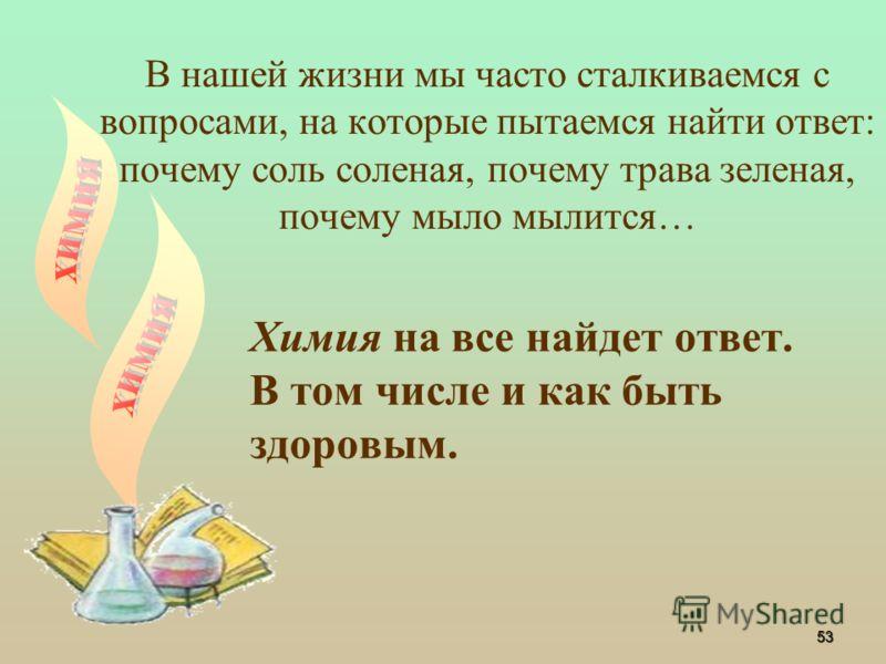 О целительной силе чистого воздуха очень убедительно говорит один из героев в романе А. Павленко «Счастье»: « Побольше его – и наяву и во сне. Нужно насквозь продуть себя, омыть каждую клеточку свою свежим воздухом. Есть на открытом воздухе. А спать