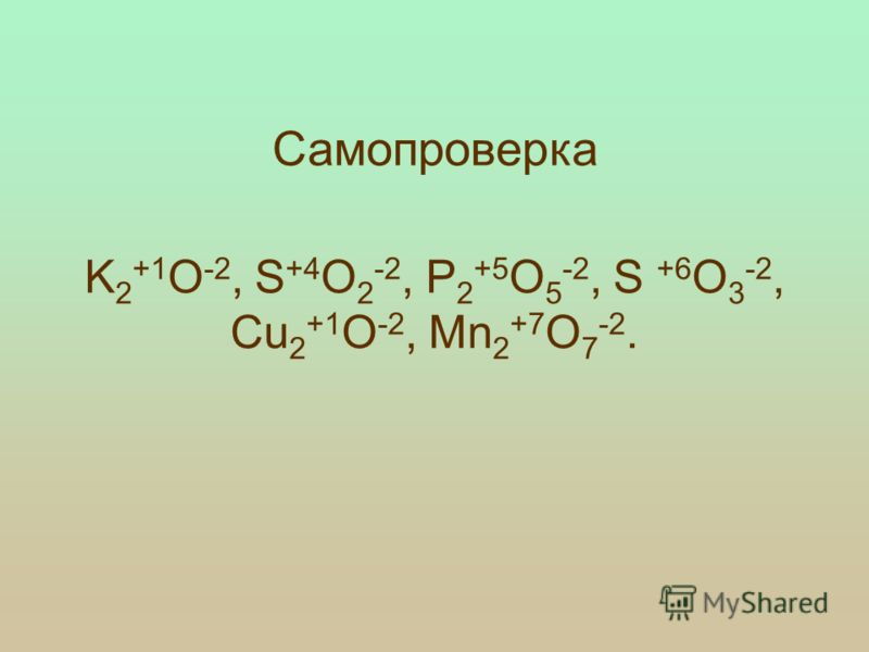 . Определите степени окисления элементов в указанных соединениях: K 2 O, SO 2, P 2 O 5, SO 3, Cu 2 O, Mn 2 O 7. Интеллектуальная разминка