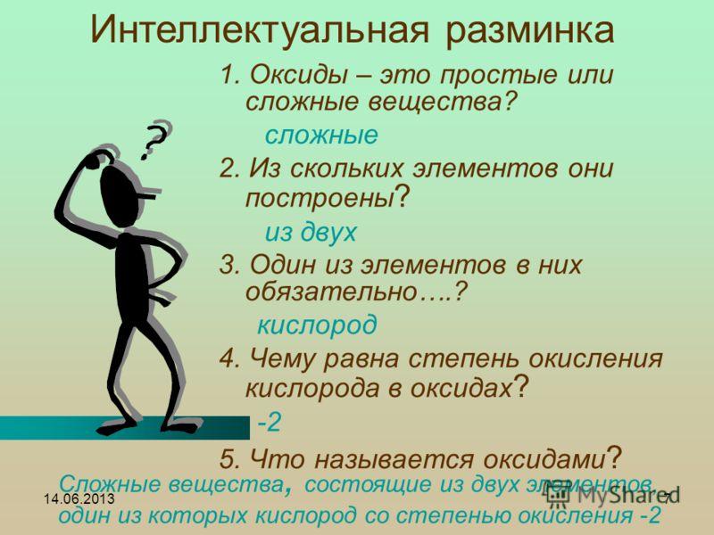 Самопроверка K 2 +1 O -2, S +4 O 2 -2, P 2 +5 O 5 -2, S +6 O 3 -2, Cu 2 +1 O -2, Mn 2 +7 O 7 -2.