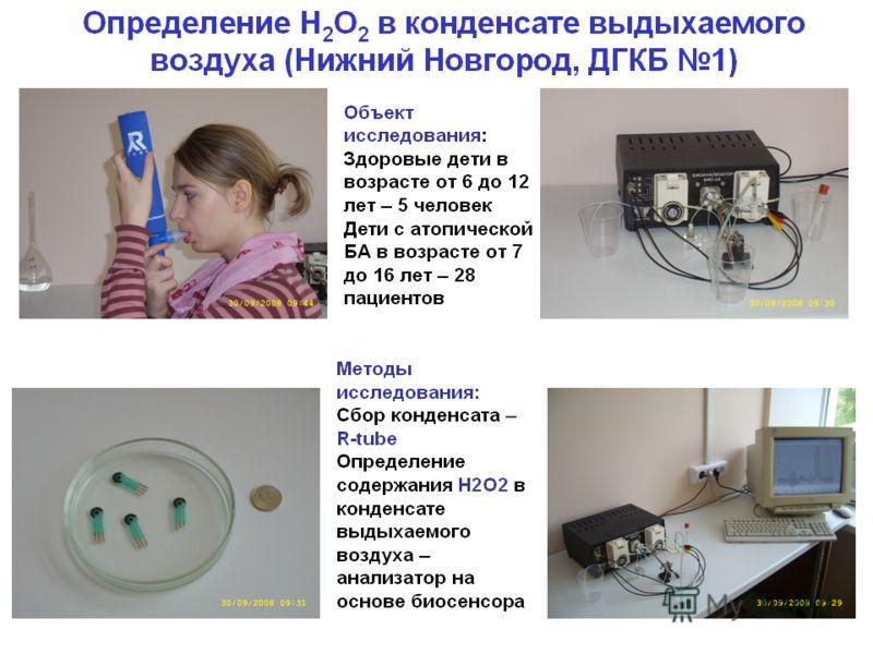 30 Фотографии экспериментальных установок