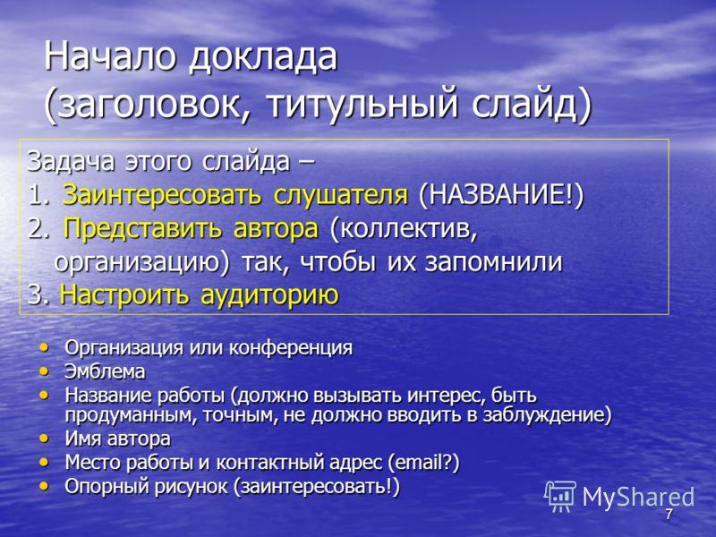 7 Начало доклада (заголовок, титульный слайд) Организация или конференция Организация или конференция Эмблема Эмблема Название работы (должно вызывать интерес, быть продуманным, точным, не должно вводить в заблуждение) Название работы (должно вызыват