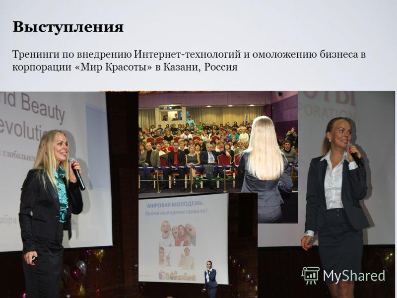 Выступления Тренинги по внедрению Интернет-технологий и омоложению бизнеса в корпорации «Мир Красоты» в Казани, Россия