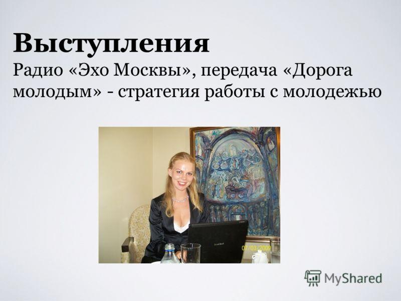 Выступления Радио «Эхо Москвы», передача «Дорога молодым» - стратегия работы с молодежью