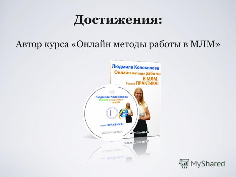 Достижения: Автор курса «Онлайн методы работы в МЛМ»