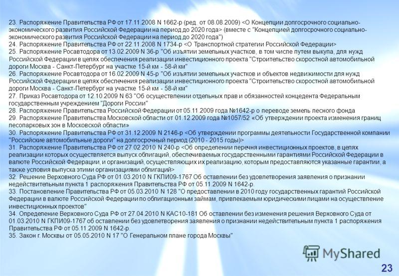 23. Распоряжение Правительства РФ от 17.11.2008 N 1662-р (ред. от 08.08.2009) (вместе с