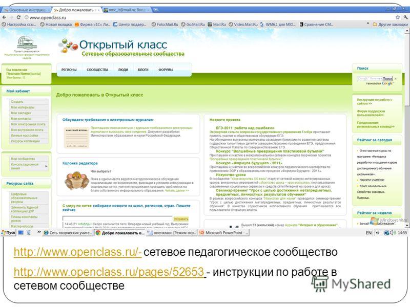 http://www.openclass.ru/ -http://www.openclass.ru/ - сетевое педагогическое сообщество http://www.openclass.ru/pages/52653http://www.openclass.ru/pages/52653 - инструкции по работе в сетевом сообществе