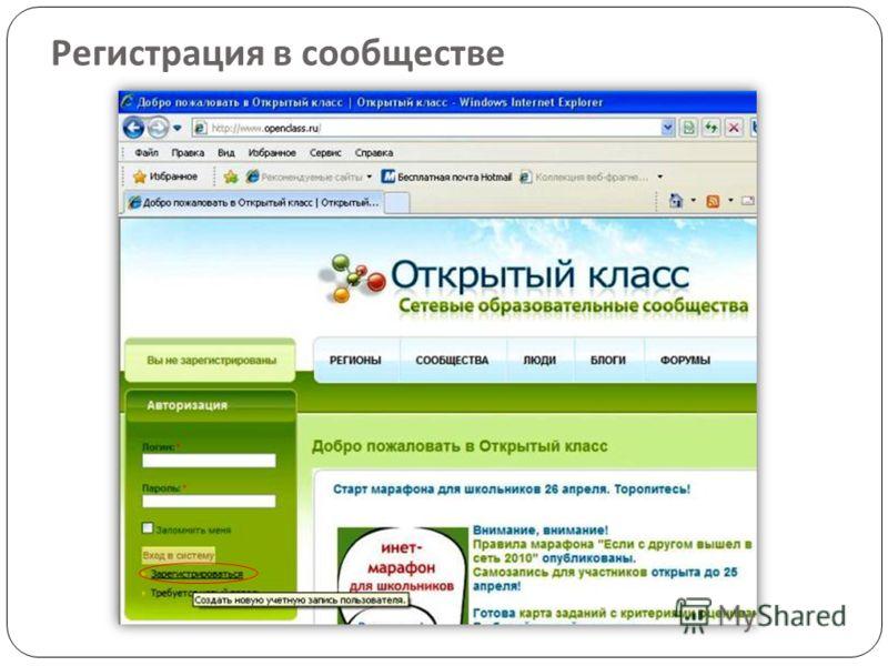 Регистрация в сообществе