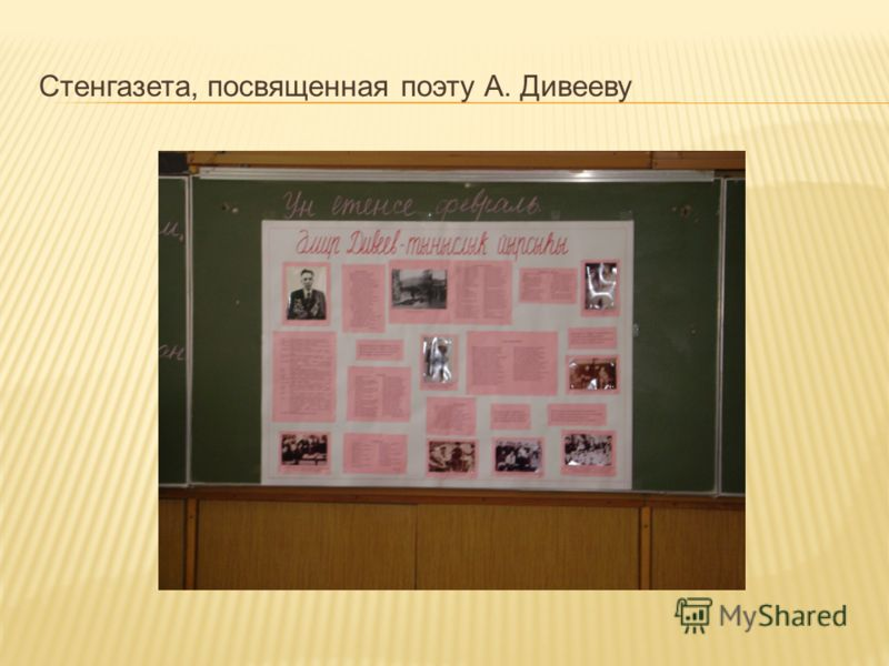 Стенгазета, посвященная поэту А. Дивееву