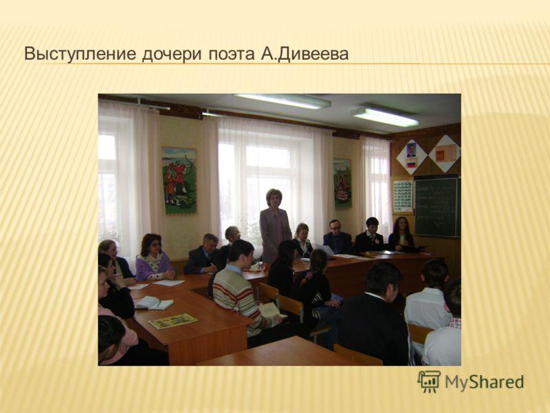 Выступление дочери поэта А.Дивеева
