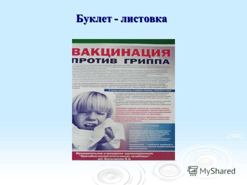 Буклет - листовка