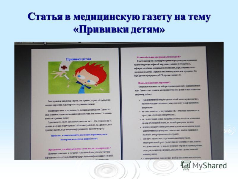 Статья в медицинскую газету на тему «Прививки детям»