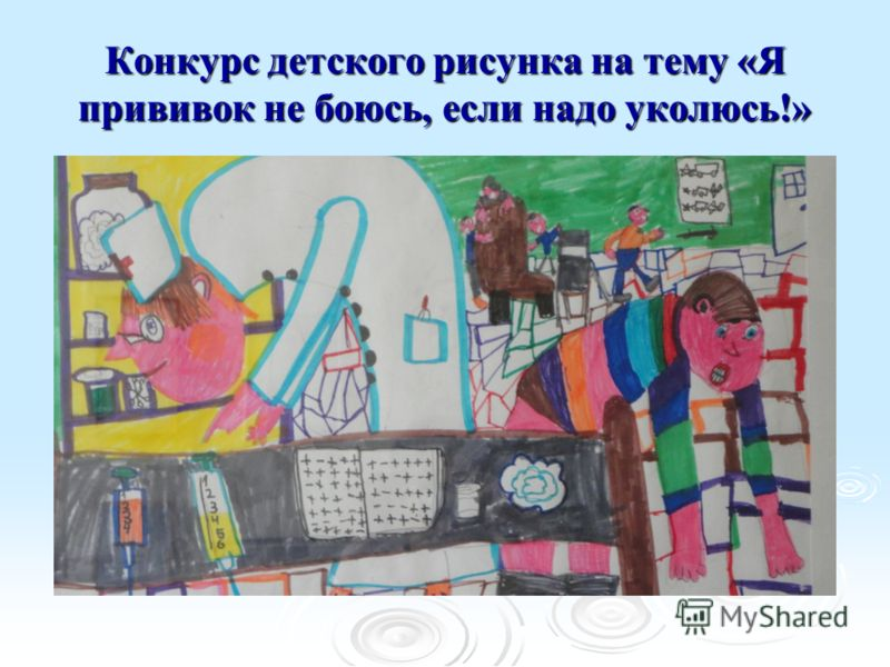 Конкурс детского рисунка на тему «Я прививок не боюсь, если надо уколюсь!»