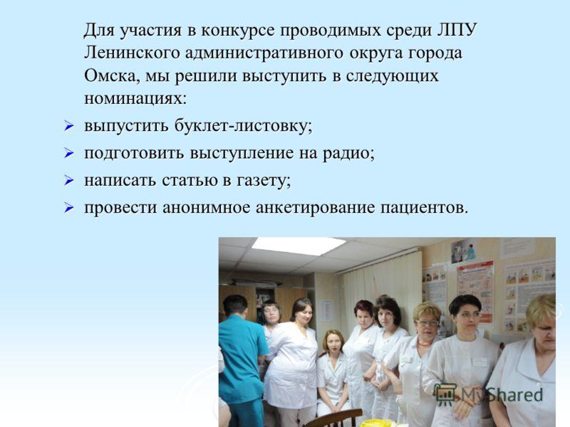 Для участия в конкурсе проводимых среди ЛПУ Ленинского административного округа города Омска, мы решили выступить в следующих номинациях: Для участия в конкурсе проводимых среди ЛПУ Ленинского административного округа города Омска, мы решили выступит