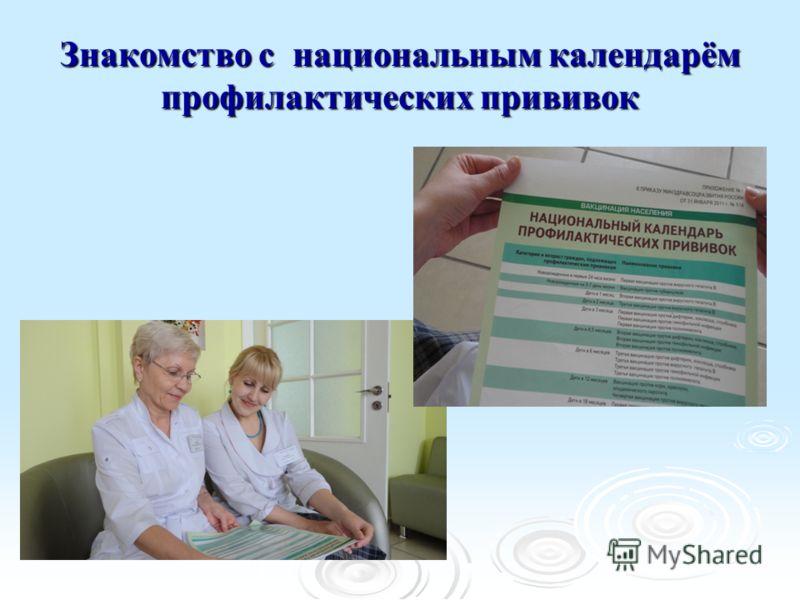 Знакомство с национальным календарём профилактических прививок