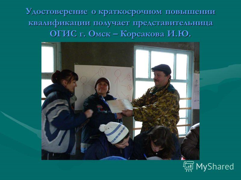 Удостоверение о краткосрочном повышении квалификации получает представительница ОГИС г. Омск – Корсакова И.Ю.