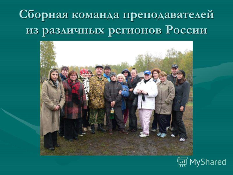 Сборная команда преподавателей из различных регионов России