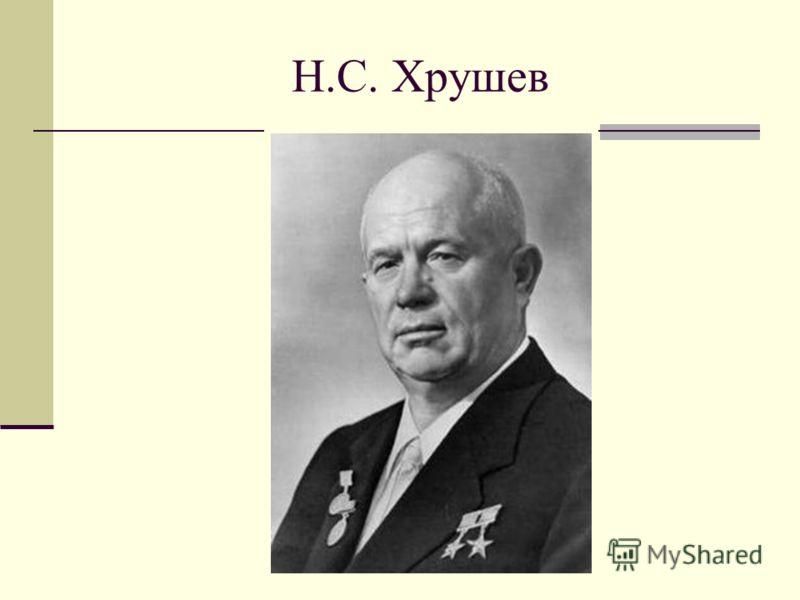 Н.С. Хрушев