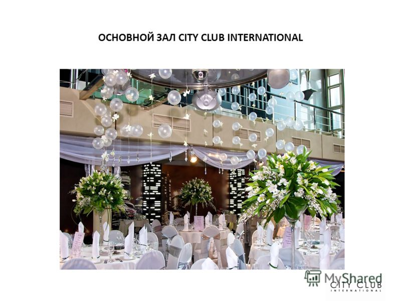 ОСНОВНОЙ ЗАЛ CITY CLUB INTERNATIONAL