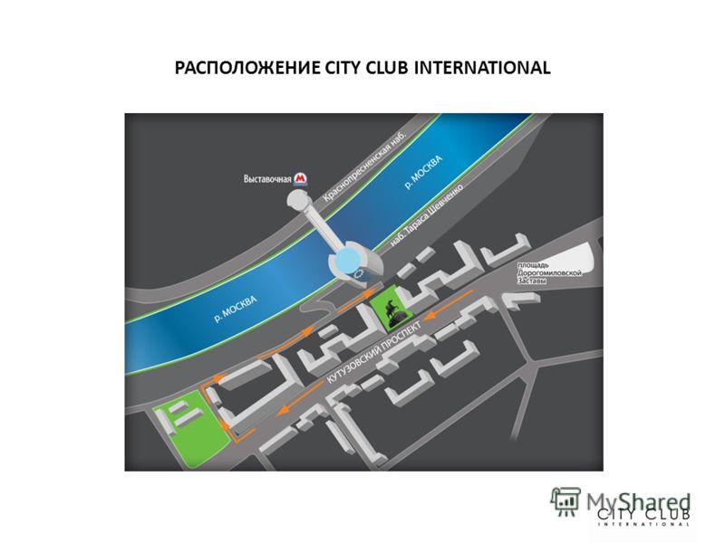 РАСПОЛОЖЕНИЕ CITY CLUB INTERNATIONAL