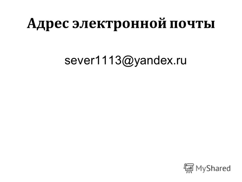 Адрес электронной почты sever1113@yandex.ru