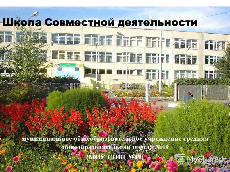 Школа Совместной деятельности муниципальное общеобразовательное учреждение средняя общеобразовательная школа 49 (МОУ СОШ 49)