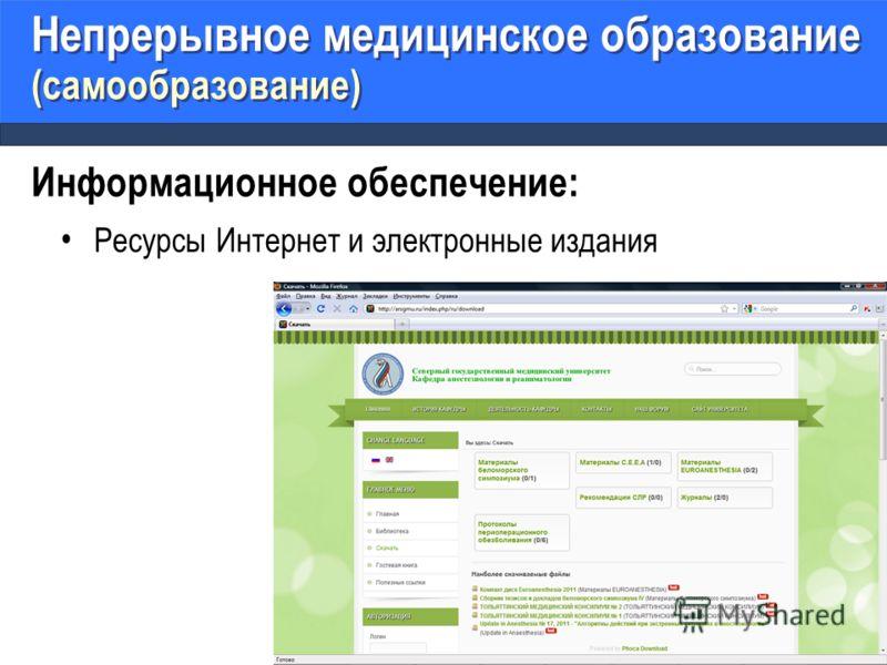 Ресурсы Интернет и электронные издания Информационное обеспечение: Непрерывное медицинское образование (самообразование)