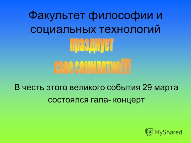 Факультет философии и социальных технологий В честь этого великого события 29 марта состоялся гала- концерт