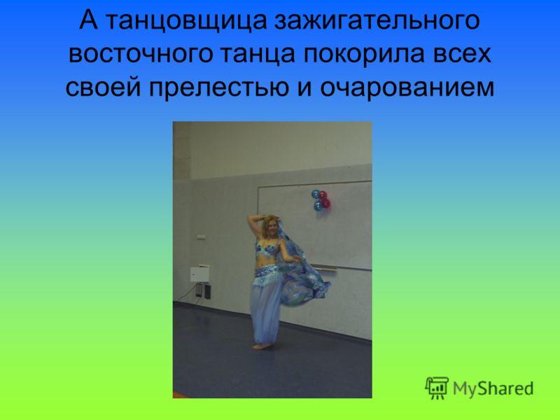 А танцовщица зажигательного восточного танца покорила всех своей прелестью и очарованием