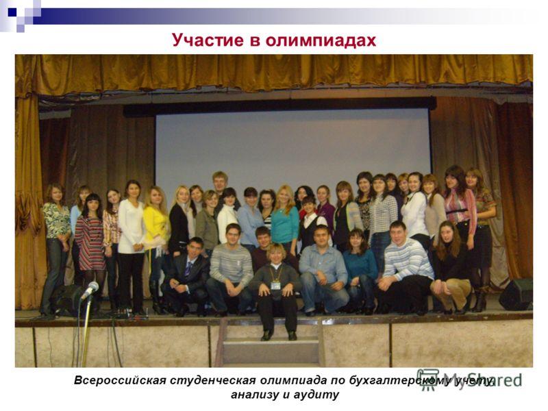 Участие в олимпиадах Всероссийская студенческая олимпиада по бухгалтерскому учету, анализу и аудиту
