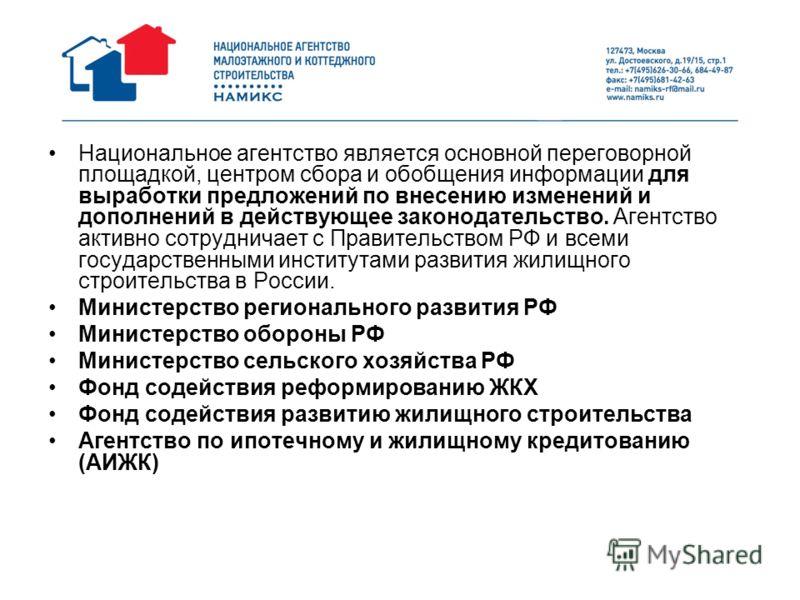 Национальное агентство является основной переговорной площадкой, центром сбора и обобщения информации для выработки предложений по внесению изменений и дополнений в действующее законодательство. Агентство активно сотрудничает с Правительством РФ и вс