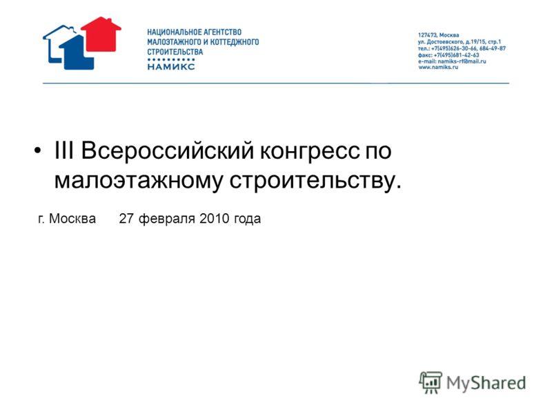 III Всероссийский конгресс по малоэтажному строительству. г. Москва 27 февраля 2010 года