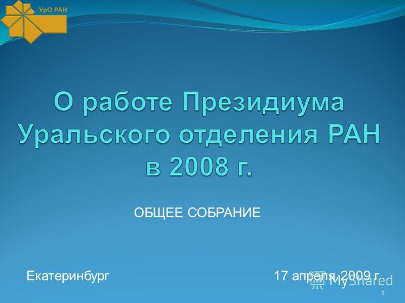 ОБЩЕЕ СОБРАНИЕ Екатеринбург17 апреля 2009 г. 1