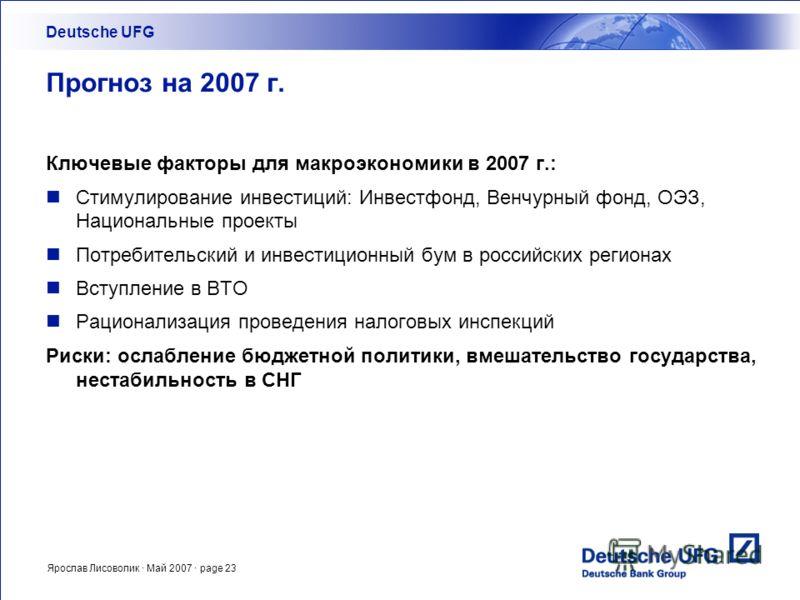 Ярослав Лисоволик · Май 2007 · page 23 Прогноз на 2007 г. Ключевые факторы для макроэкономики в 2007 г.: Стимулирование инвестиций: Инвестфонд, Венчурный фонд, ОЭЗ, Национальные проекты Потребительский и инвестиционный бум в российских регионах Вступ
