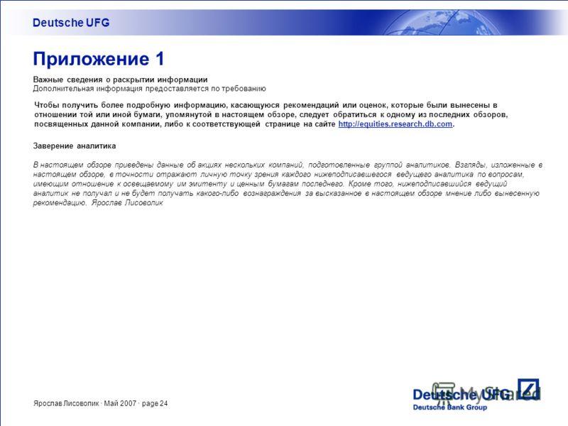 Ярослав Лисоволик · Май 2007 · page 24 Важные сведения о раскрытии информации Дополнительная информация предоставляется по требованию Приложение 1 Чтобы получить более подробную информацию, касающуюся рекомендаций или оценок, которые были вынесены в