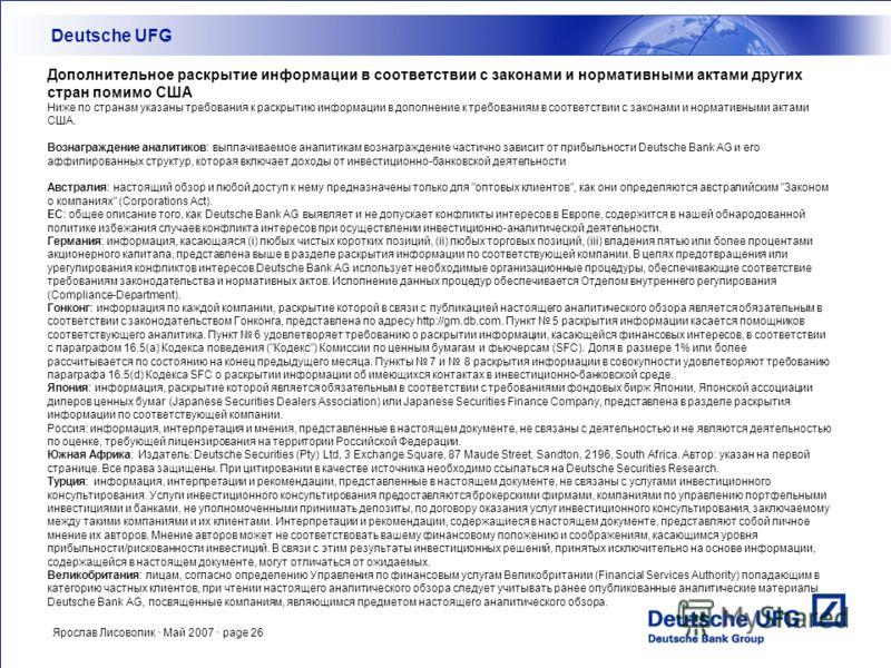 Ярослав Лисоволик · Май 2007 · page 26 Дополнительное раскрытие информации в соответствии с законами и нормативными актами других стран помимо США Ниже по странам указаны требования к раскрытию информации в дополнение к требованиям в соответствии с з