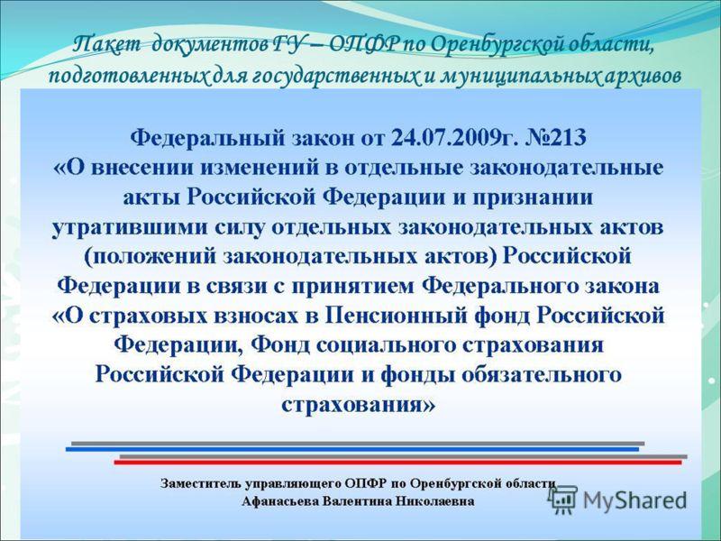 Пакет документов ГУ – ОПФР по Оренбургской области, подготовленных для государственных и муниципальных архивов