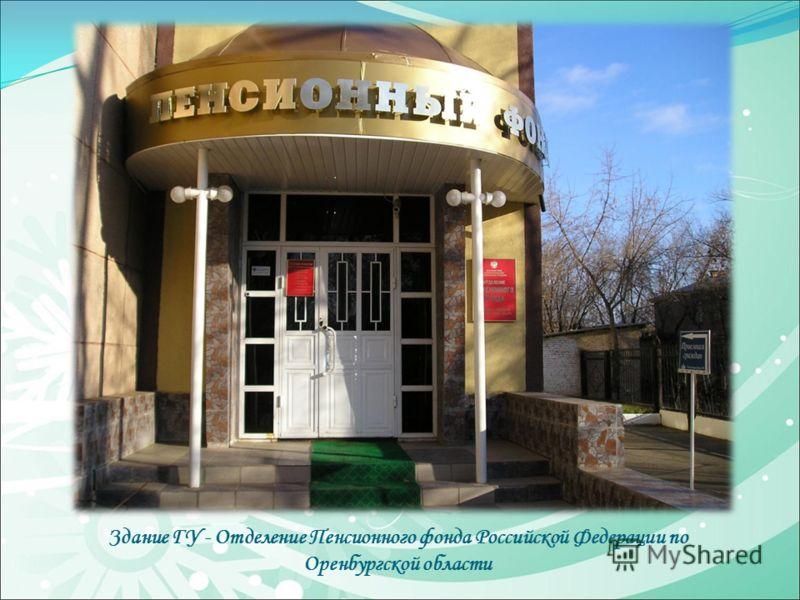 Здание ГУ - Отделение Пенсионного фонда Российской Федерации по Оренбургской области