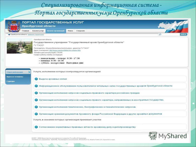 Специализированная информационная система - Портал государственных услуг Оренбургской области