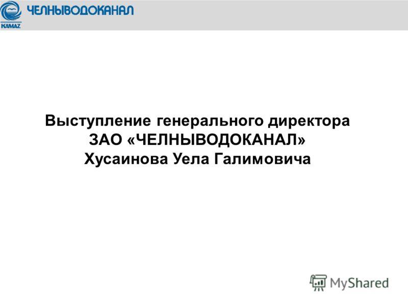 We trust in Выступление генерального директора ЗАО «ЧЕЛНЫВОДОКАНАЛ» Хусаинова Уела Галимовича