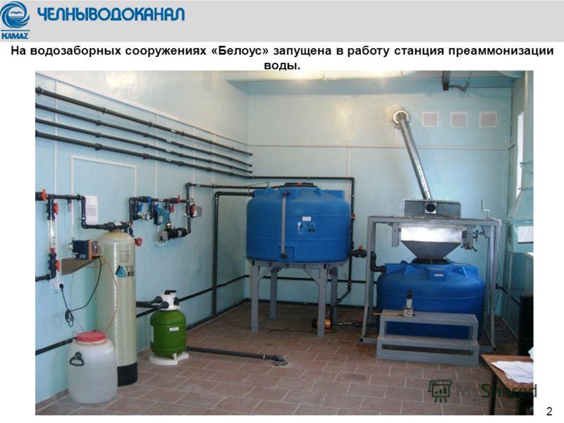 We trust in 2 На водозаборных сооружениях «Белоус» запущена в работу станция преаммонизации воды.