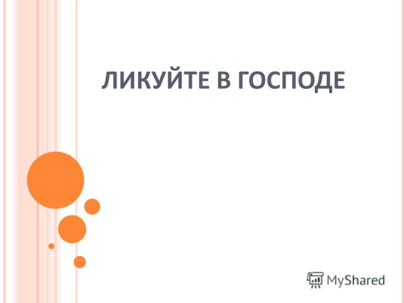 ЛИКУЙТЕ В ГОСПОДЕ