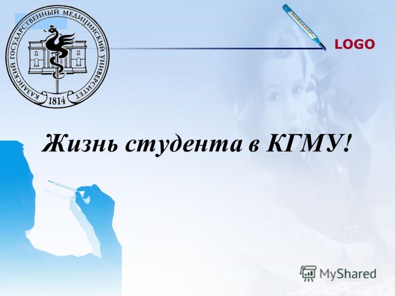 LOGO Жизнь студента в КГМУ!